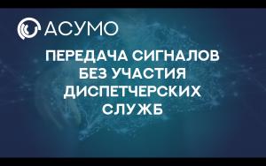 АСУМО-Мониторинг