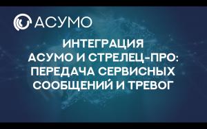 Интеграция АСУМО и СТРЕЛЕЦ-ПРО
